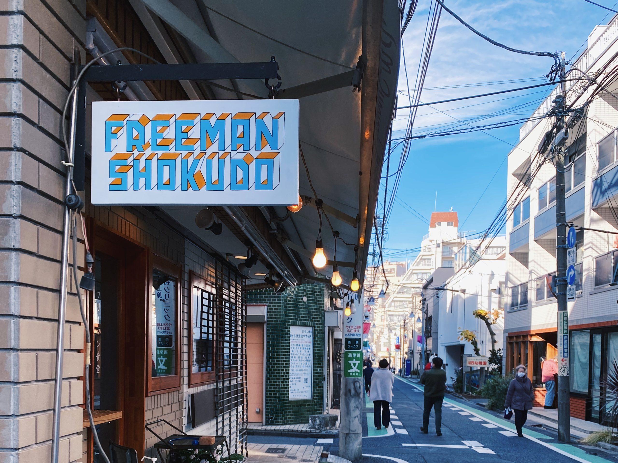 Freeman Shokudo Japanese food Shibuya Tokyo Mini Curry
